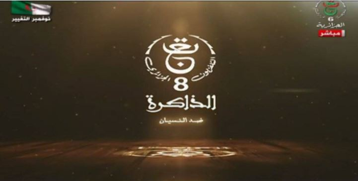 Lancement officiel de la chaîne de télévision «La Mémoire»