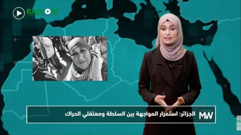 بالفيديو: تتابعون أهم أحداث الدول المغاربية لهذا الأسبوع