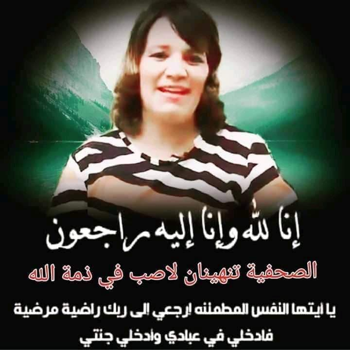 اغتيال الصحفية بالقناة الرابعة تينهينان لاصب على يد زوجها