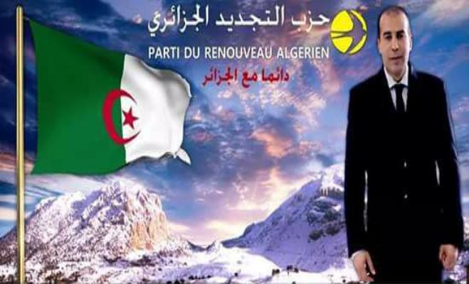 Le PRA annonce sa participation aux élections législatives prochaines