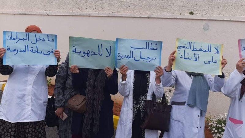 بشعار «ما دخل البرلمان في المدرسة»: أساتذة ابتدائية بالعاصمة يحتجون ضدّ المديرة