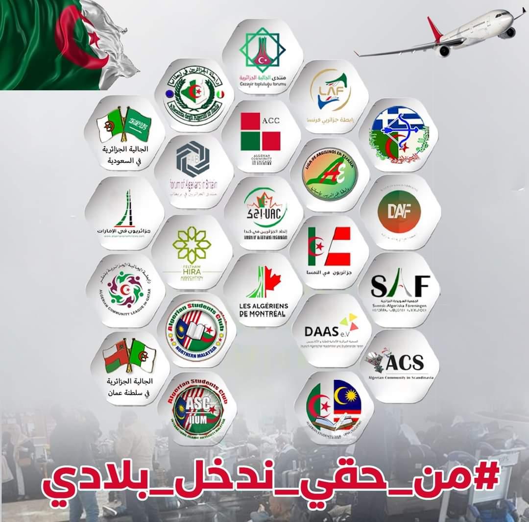 الجاليات الجزائرية حول العالم تقترح حلولا لإعادة فتح الحدود