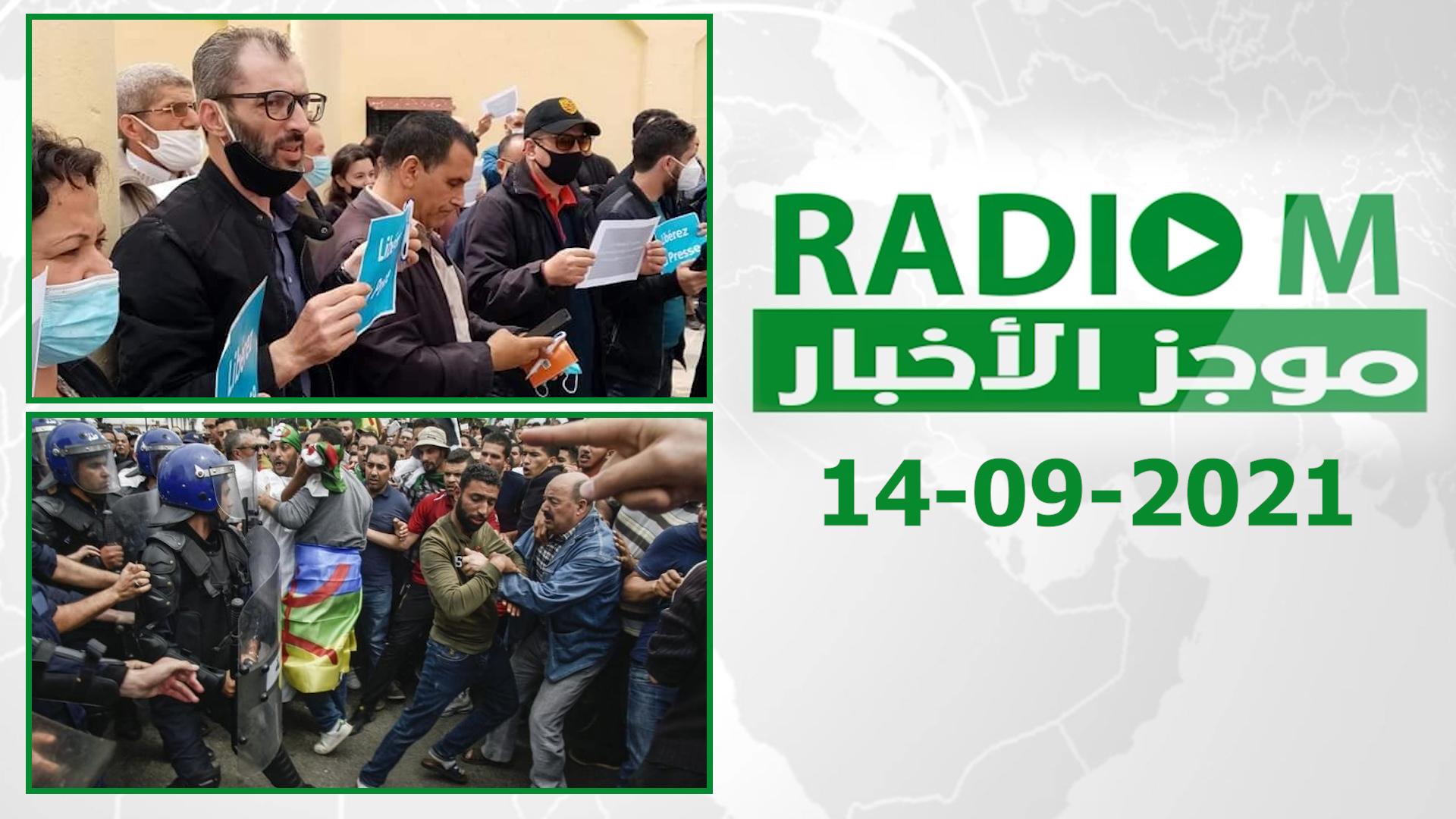 فيديو | موجز الأخبار | صحفي جزائري آخر أمام القضاء ومسلسل إعتقالات النشطاء متواصل