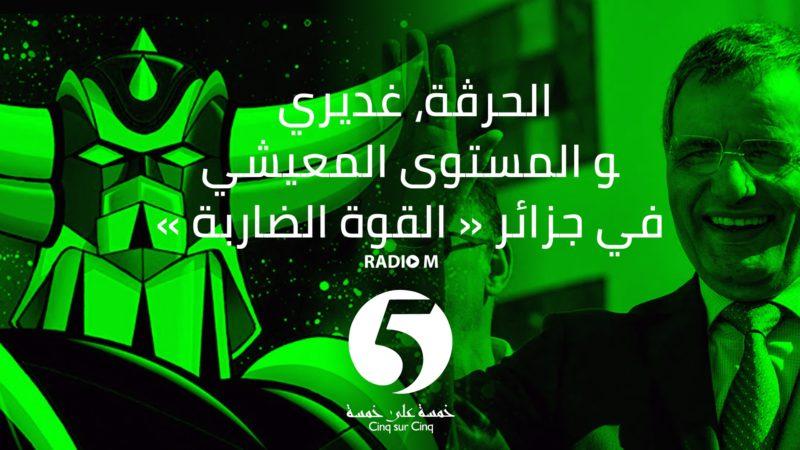 5/5 | 27.09.2021 |  الحرڤة، غديري و المستوى المعيشي في جزائر القوة الضاربة